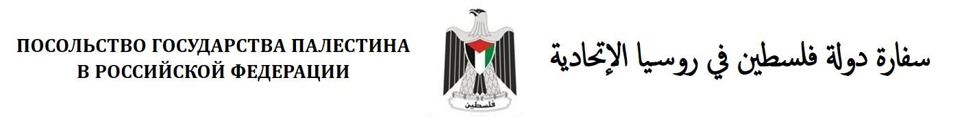 سفارة دولة فلسطين في روسيا الإتحادية